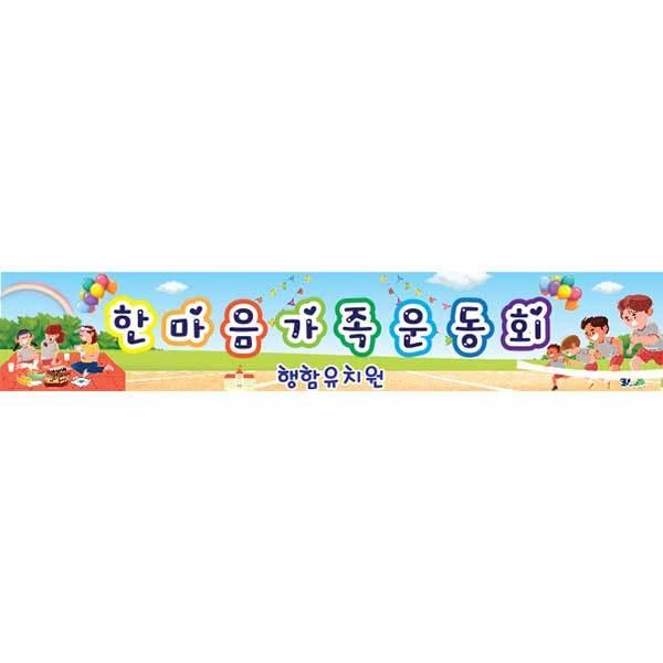 운동회현수막060