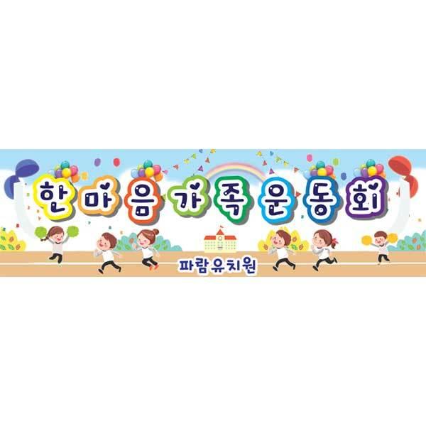 운동회현수막061