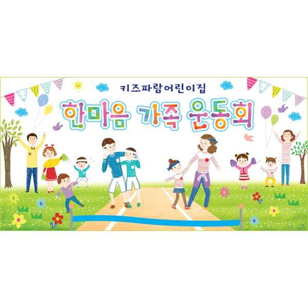 운동회현수막062
