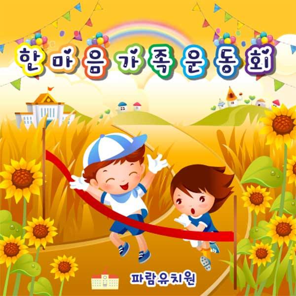 운동회현수막063