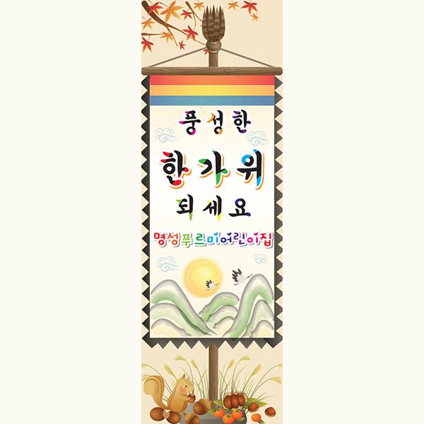배너 041 - 한가위
