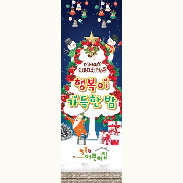 배너 045 - 크리스마스