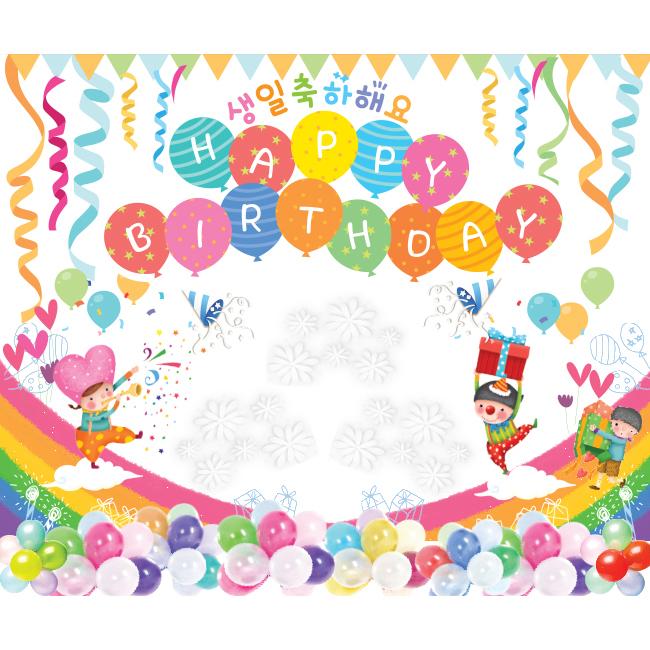 생일현수막 058키즈파람 공식 홈페이지입니다