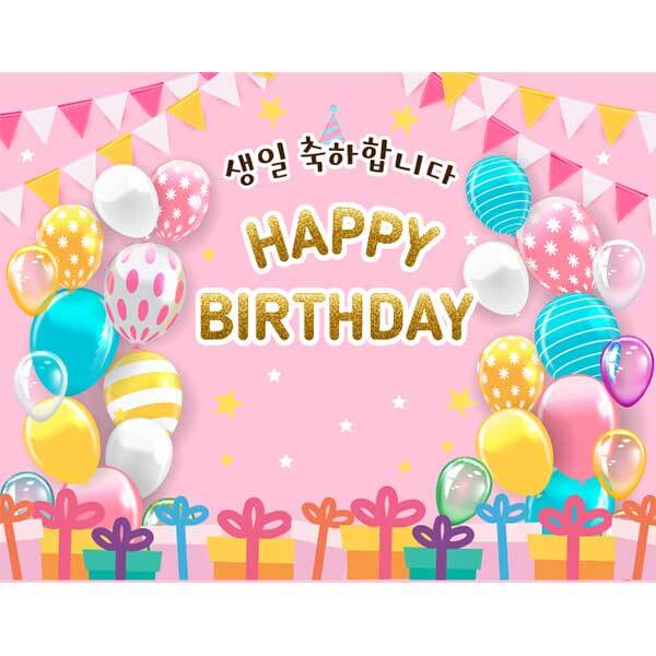 [키즈파람] 생일현수막149