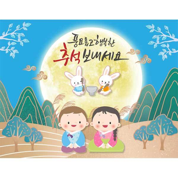 [키즈파람] 추석현수막095