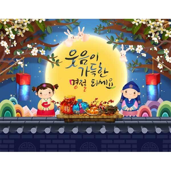 [키즈파람] 추석현수막101