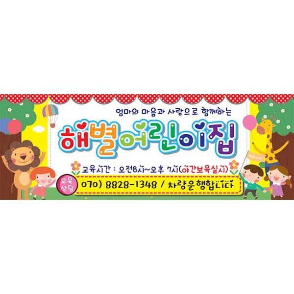 [키즈파람] 원아모집현수막023