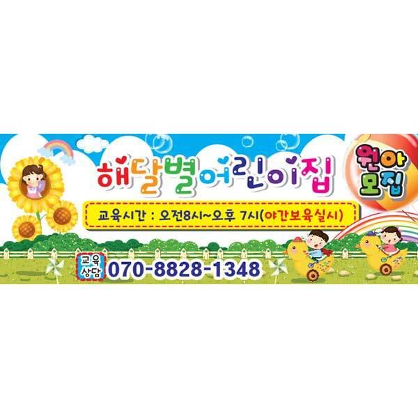 [키즈파람] 원아모집현수막024