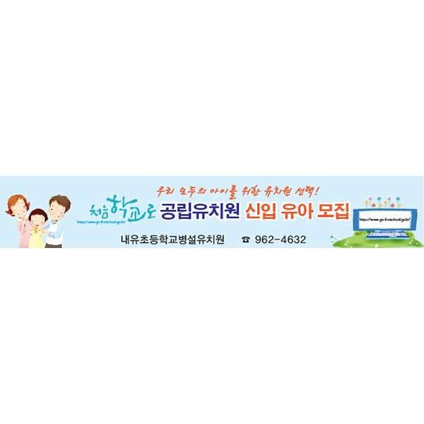[키즈파람] 원아모집현수막025