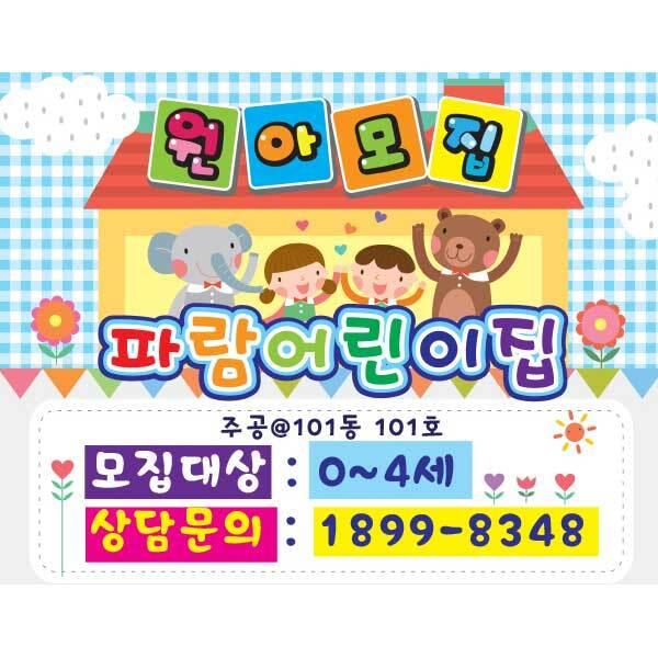 [키즈파람] 원아모집현수막026