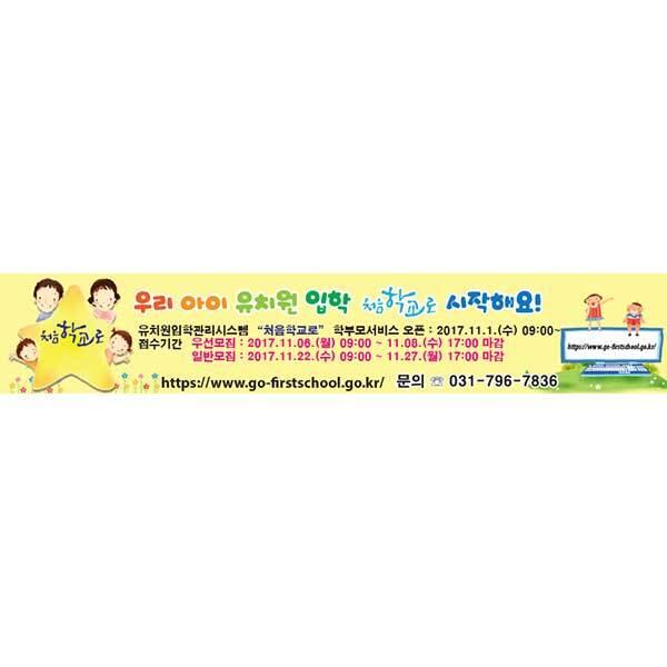 [키즈파람] 원아모집현수막027