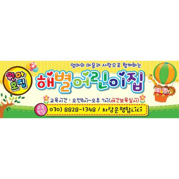 [키즈파람] 원아모집현수막028
