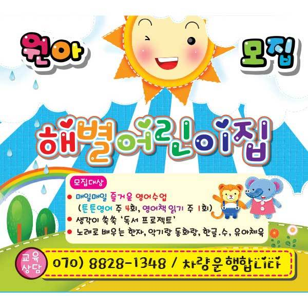 [키즈파람] 원아모집현수막029
