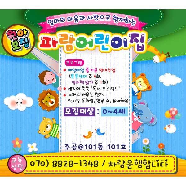 [키즈파람] 원아모집현수막030