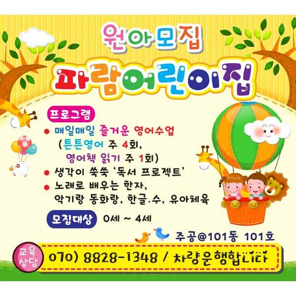 [키즈파람] 원아모집현수막031