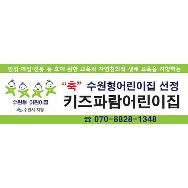 [키즈파람] 원아모집현수막032 - 수원형