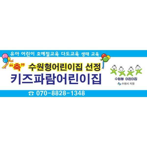 [키즈파람] 원아모집현수막033 - 수원형