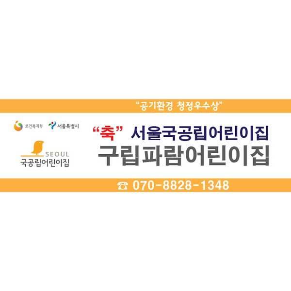 [키즈파람] 원아모집현수막034 - 서울국공립형