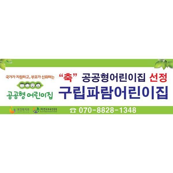 [키즈파람] 원아모집현수막035 - 공공형