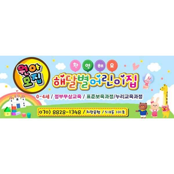 [키즈파람] 원아모집현수막037