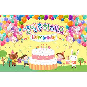 [키즈파람] 생일현수막125