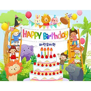 [키즈파람] 생일현수막131