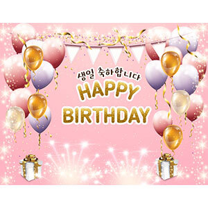 [키즈파람] 생일현수막139