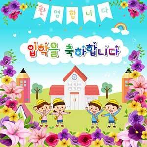 [키즈파람] 입학현수막114