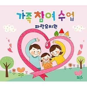 [키즈파람] 부모참여수업현수막057
