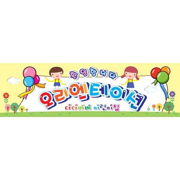 [키즈파람] 오리엔테이션현수막006