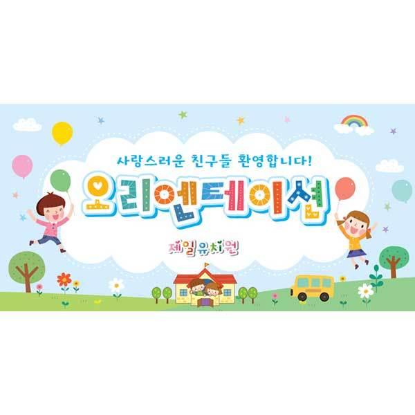 [키즈파람] 오리엔테이션현수막007