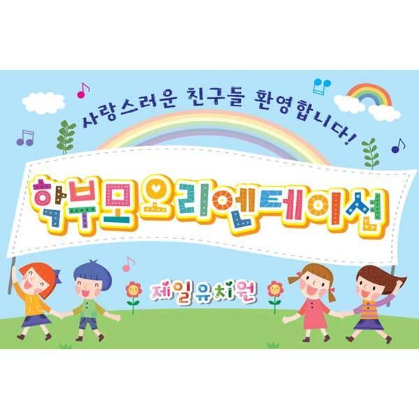 [키즈파람] 오리엔테이션현수막008