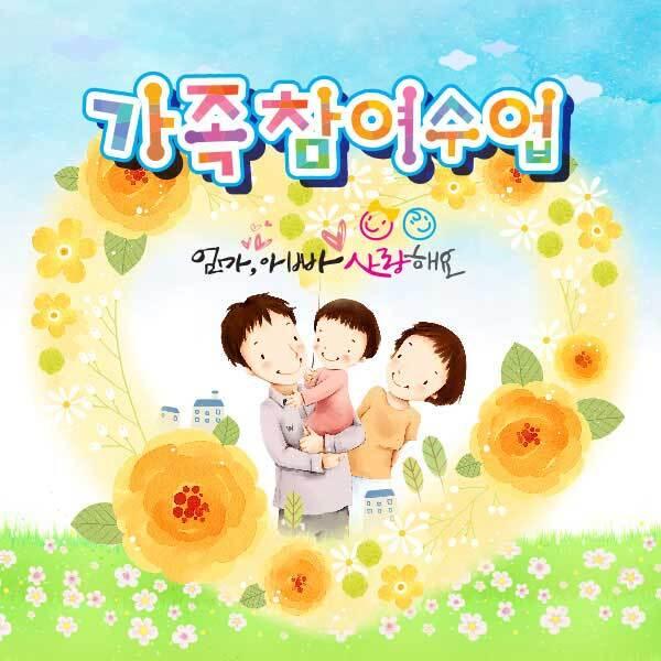 [키즈파람] 부모참여수업현수막053