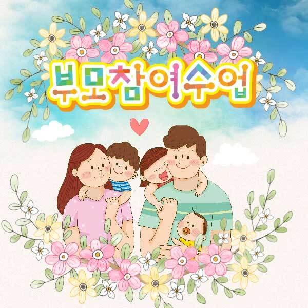[키즈파람] 부모참여수업현수막054