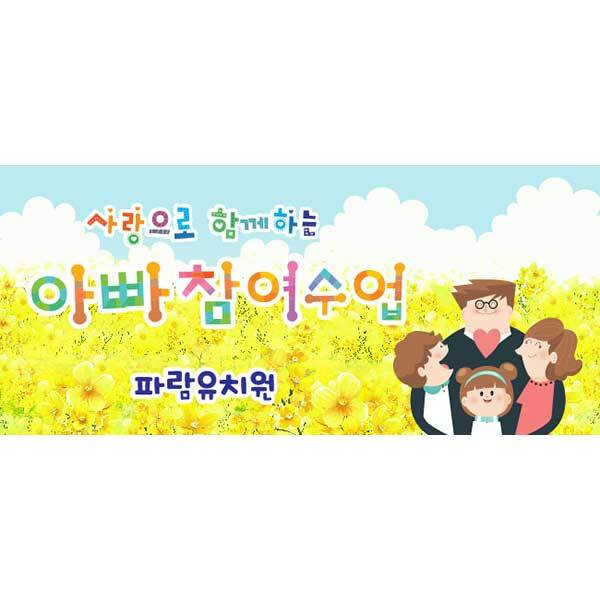 [키즈파람] 부모참여수업현수막056