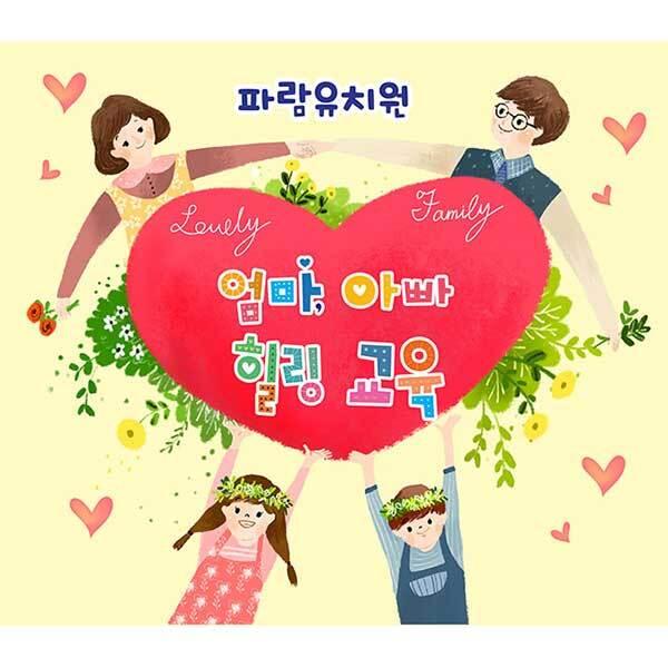 [키즈파람] 부모참여수업현수막058