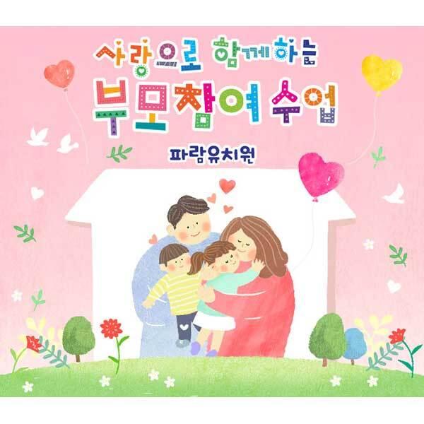 [키즈파람] 부모참여수업현수막059