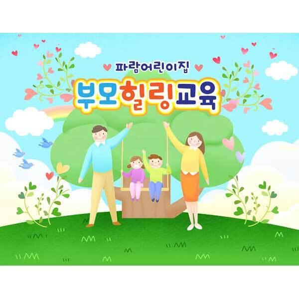 [키즈파람] 부모참여수업현수막065