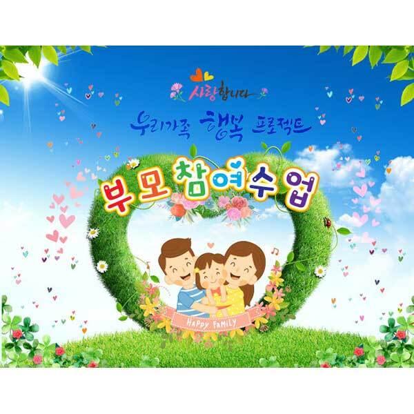 [키즈파람] 부모참여수업현수막066