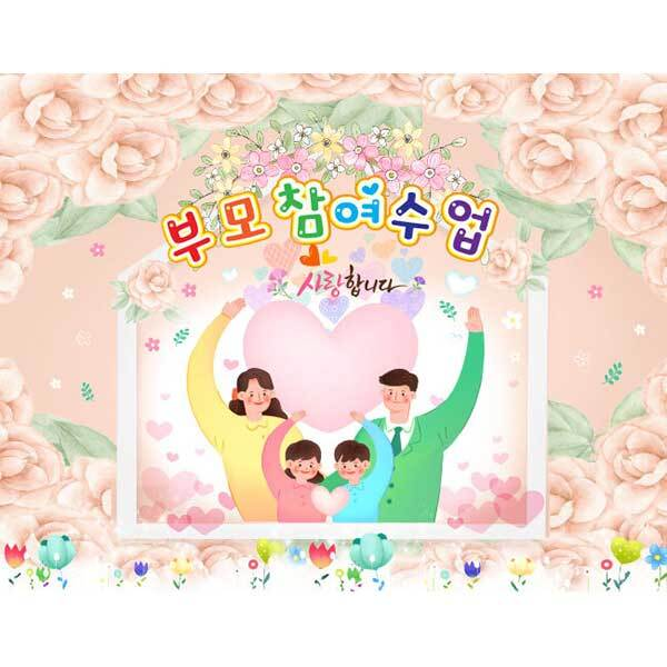 [키즈파람] 부모참여수업현수막067