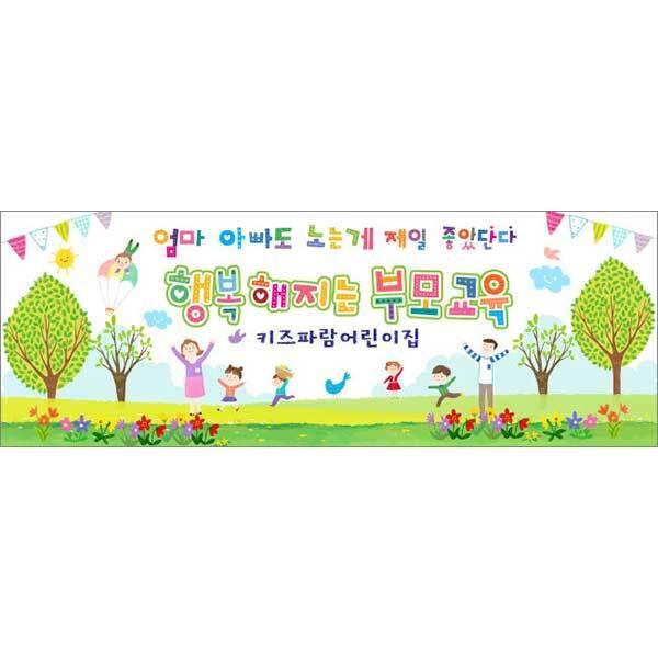[키즈파람] 부모참여수업현수막068