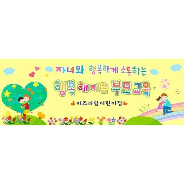 [키즈파람] 부모참여수업현수막069