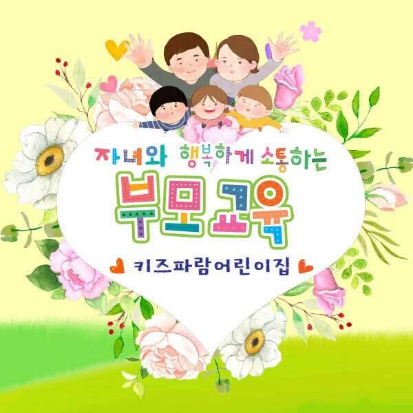[키즈파람] 부모참여수업현수막070