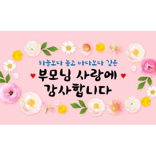 [키즈파람] 어버이날현수막034