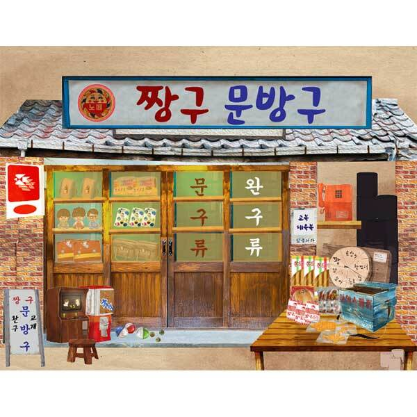[키즈파람] 복고현수막009