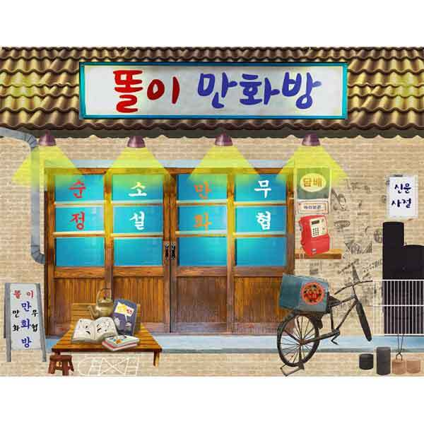 [키즈파람] 복고현수막011