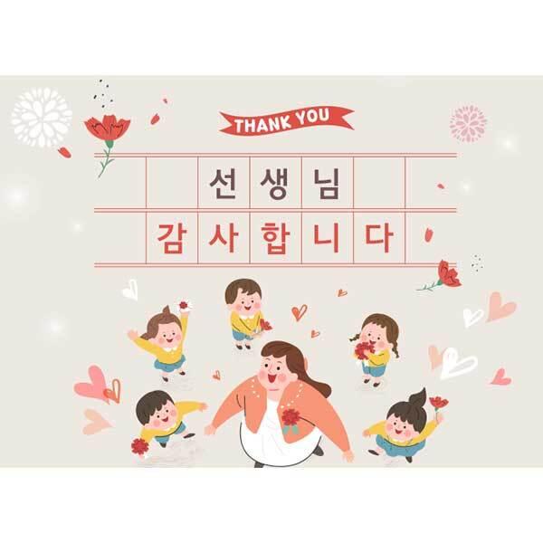 [키즈파람] 스승의날현수막003