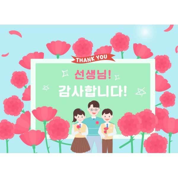 [키즈파람] 스승의날현수막004