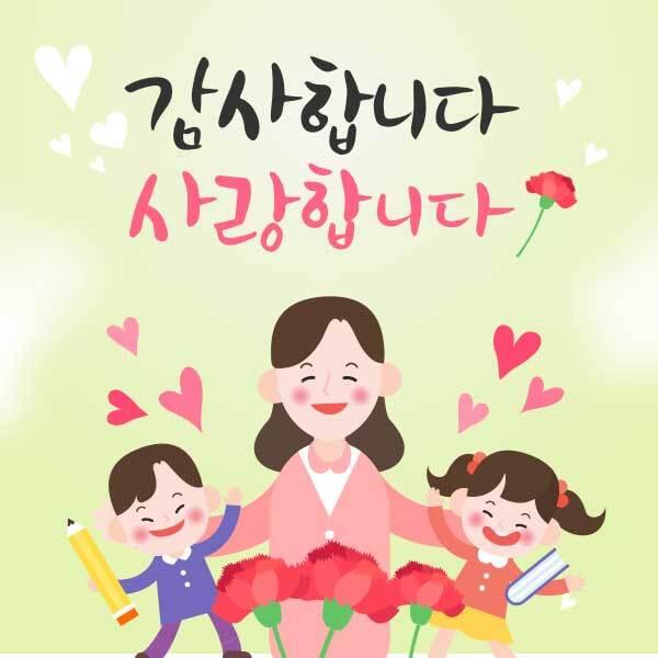 [키즈파람] 스승의날현수막008