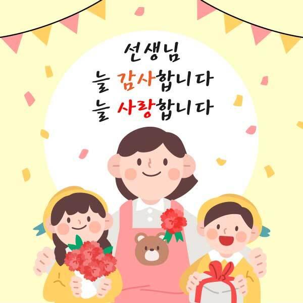 [키즈파람] 스승의날현수막009
